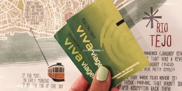 Как купить билет в метро в Лиссабоне