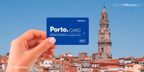 Porto Card - экономьте время и деньги