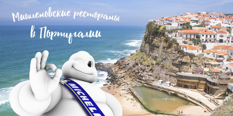 Мишленовские рестораны в Португалии 2019