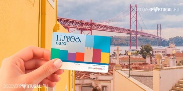 Lisboa Card - экономьте время и деньги