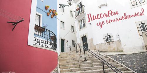 В каком районе Лиссабона остановиться